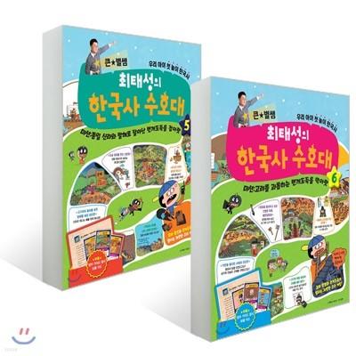 최태성의 한국사 수호대 5~6권 세트