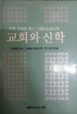 교회와 신학 / 이종성 / 대한기독교서회