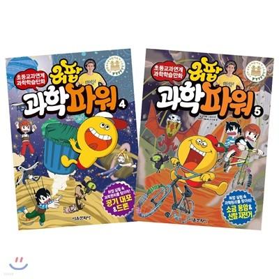 허팝 과학파워 4~5권 세트