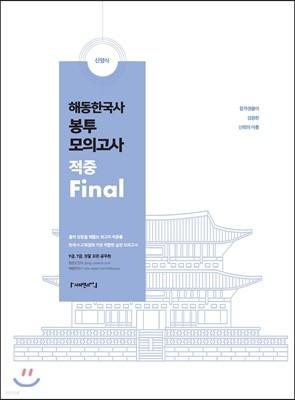 신영식 해동한국사 봉투모의고사 적중 Final
