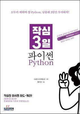 작심 3일 파이썬 Python