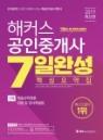 2019 해커스 공인중개사 7일완성 핵심요약집 1차