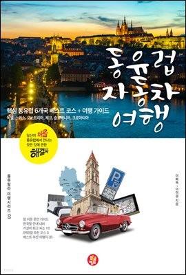 동유럽 자동차 여행
