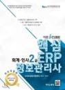 더존 iCUBE 핵심 ERP 정보관리사 회계·인사 2급