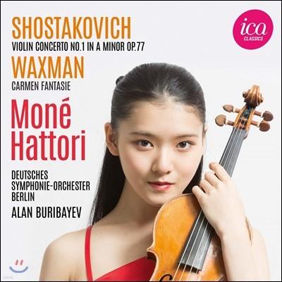 Mone Hattori 왁스만: 카르멘 환상곡 / 쇼스타코비치: 바이올린 협주곡 1번 (Waxman: Carmen Fantasy / Shostakovich: Violin Concerto No.1)