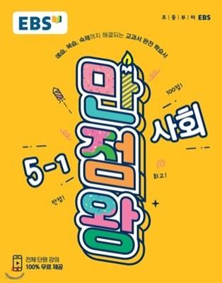 EBS 초등 기본서 만점왕 사회 5-1 (2019년)