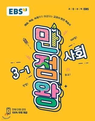 EBS 초등 기본서 만점왕 사회 3-1 (2019년)