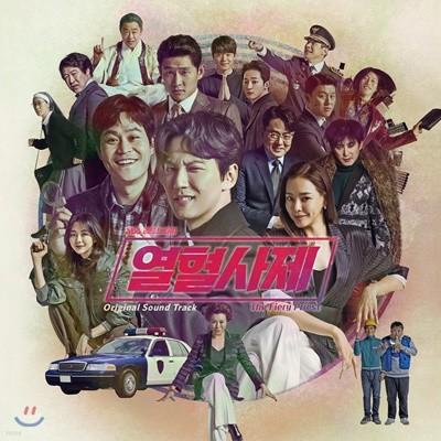 열혈사제 (SBS 금토드라마) OST