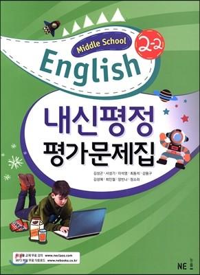 Middle School 2-2 내신평정 평가문제집 (2020년용/김성곤)