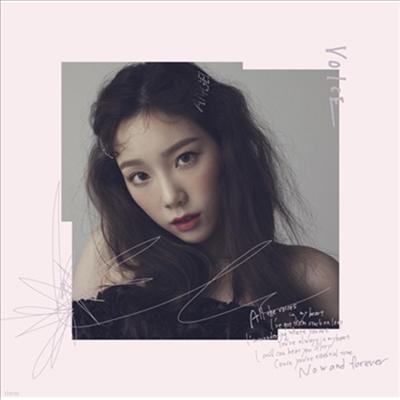태연 (Taeyeon) - Voice