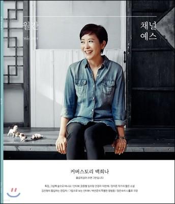 월간 채널예스 2019년 5월호
