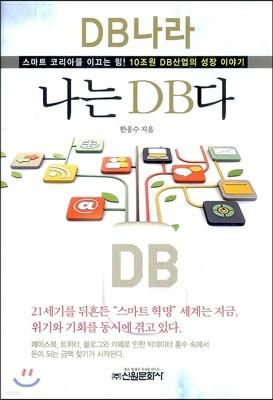 나는 DB다