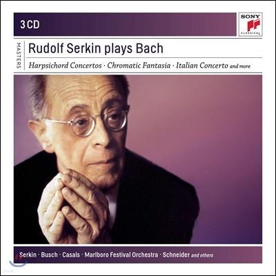 루돌프 제르킨이 연주하는 바흐 (Rudolf Serkin Plays Bach)