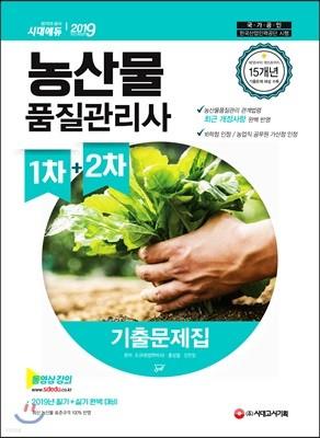 2019 농산물품질관리사 1차+2차 기출문제집