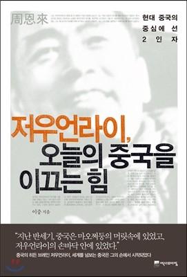 저우언라이, 오늘의 중국을 이끄는 힘