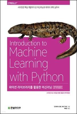 파이썬 라이브러리를 활용한 머신러닝 (번역개정판)