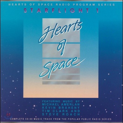 Hearts Of Space 레이블 컴필레이션 - 스타라이트 1집 (Hearts of Space Radio Program Series: Starflight 1)