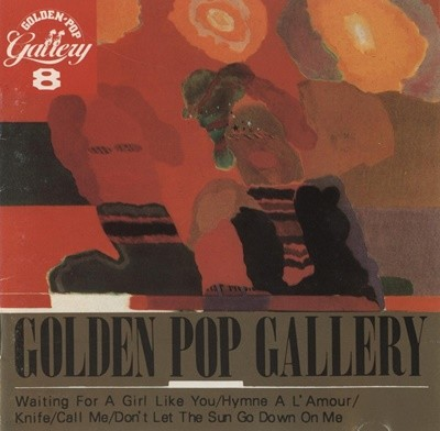 EDITH PIAF (에디뜨 삐아프) - GOLDEN POP GALLERY