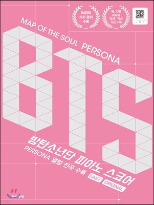 MAP OF THE SOUL PERSONA BTS 피아노 스코어