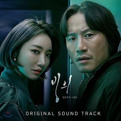 빙의 (OCN 수목드라마) OST