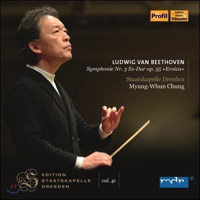 정명훈 - 베토벤: 교향곡 3번 `에로이카` (Beethoven: Symphony Op.55)