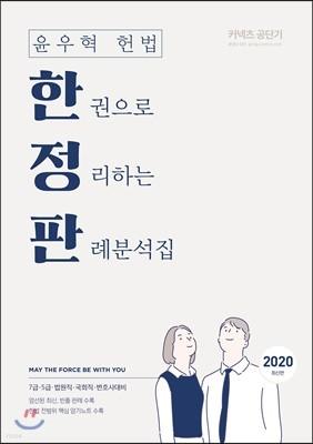 2020 윤우혁 헌법 한권으로 정리하는 판례분석집
