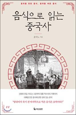 음식으로 읽는 중국사