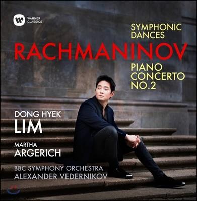 임동혁 / Martha Argerich 라흐마니노프: 피아노 협주곡 2번, 교향적 무곡 [2대의 피아노 연주 버전]