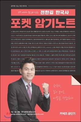 2020 전한길 한국사 포켓 암기노트