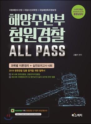 2019 해양수산부 청원경찰 ALL PASS