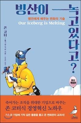빙산이 녹고 있다고?
