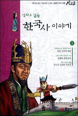 [대여] 만화로 읽는 한국사 이야기 03권