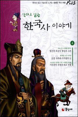 [대여] 만화로 읽는 한국사 이야기 04권