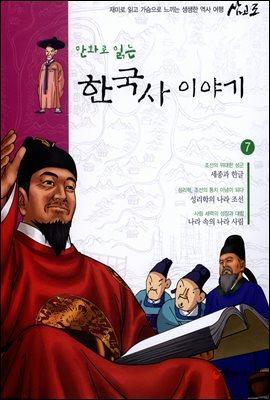 [대여] 만화로 읽는 한국사 이야기 07권