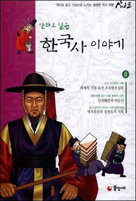 [대여] 만화로 읽는 한국사 이야기 08권