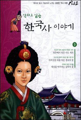 [대여] 만화로 읽는 한국사 이야기 09권