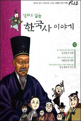 [대여] 만화로 읽는 한국사 이야기 10권