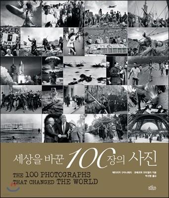 세상을 바꾼 100장의 사진