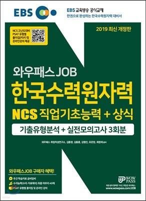 2019 EBS와우패스 JOB NCS 한국수력원자력NCS 직업기초능력 + 상식
