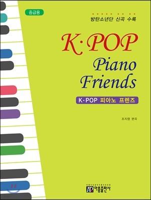 K-POP 피아노 프렌즈 중급용