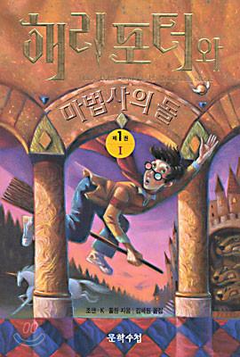 해리포터와 마법사의 돌 1