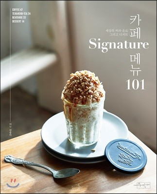 카페 Signature 메뉴 101