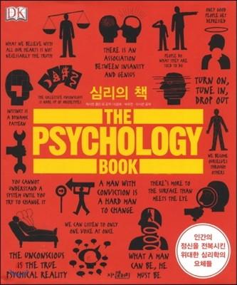 [중고] 심리의 책