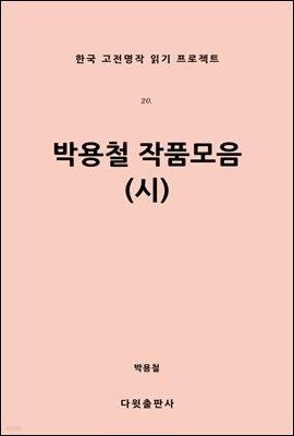[대여] 박용철 작품집 (시)