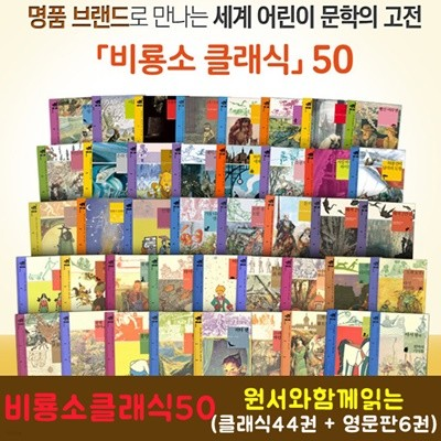 비룡소 클래식 50권세트(국문44권+영문6권)