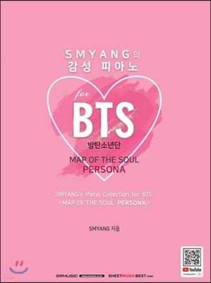 SMYANG의 감성 피아노 for BTS(방탄소년단)