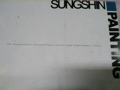 2008 Graduate exhibition department of painting fine arts college Sungshin women`s university