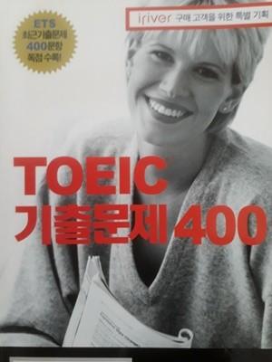 TOEIC 기출문제 400
