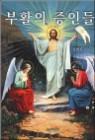 부활의 증인들