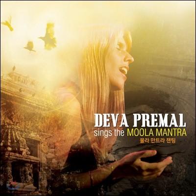 Deva Premal (데바 프레말) - sings the Moola Mantra (물라 만트라 챈팅)